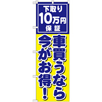のぼり旗 下取り10万円保証 車買うなら今がお得 ! (GNB-1533)