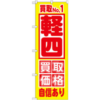 のぼり旗 軽四 買取価格自信あり (GNB-1534)