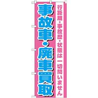 のぼり旗 事故車・廃車買取 (GNB-1535)