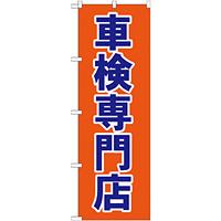 のぼり旗 車検専門店 オレンジ 紺文字(GNB-1538)
