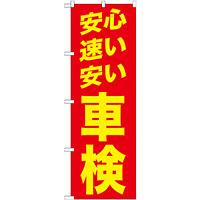 のぼり旗 安心 速い 安い 車検 赤 (GNB-1541)