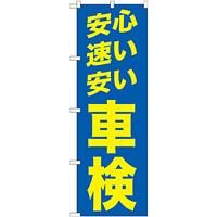 のぼり旗 安心 速い 安い 車検 青/黄色 (GNB-1542)