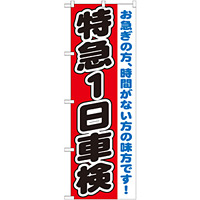のぼり旗 特急1日車検 (GNB-1544)