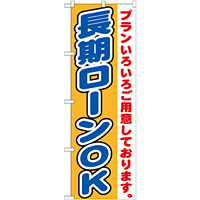 のぼり旗 長期ローンOK (GNB-1546)