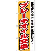 のぼり旗 ブレーキオイル交換 (GNB-1554)