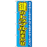 のぼり旗 鍵のトラブルおまかせ (GNB-156)