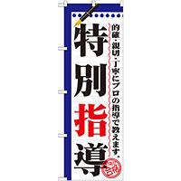 のぼり旗 特別指導 (GNB-1560)
