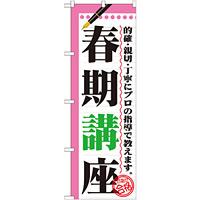 のぼり旗 春期講座 (GNB-1562)