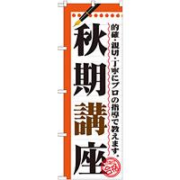 のぼり旗 秋期講座 (GNB-1564)