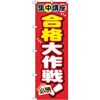 のぼり旗 合格大作戦 ! (GNB-1569)