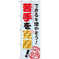 のぼり旗 苦手を克服 ! (GNB-1570)