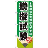 のぼり旗 模擬試験 (GNB-1572)