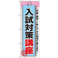 のぼり旗 入試対策講座 (GNB-1576)