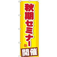 のぼり旗 秋期セミナー開催 (GNB-1581)
