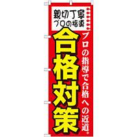 のぼり旗 合格対策 (GNB-1585)