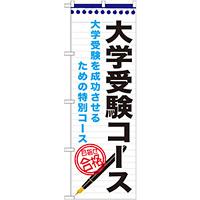 のぼり旗 大学受験コース (GNB-1590)