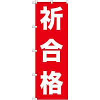 のぼり旗 祈合格 (GNB-1598)