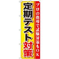 のぼり旗 定期テスト対策 (GNB-1599)