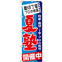 のぼり旗 夏塾 開催中 (GNB-1601)