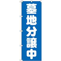 のぼり旗 墓地分譲中 青 (GNB-1602)