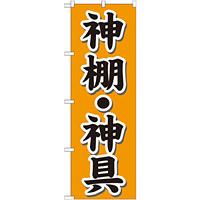 のぼり旗 神棚・神具 オレンジ(GNB-1608)