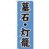 のぼり旗 墓石・灯籠 (GNB-1610)