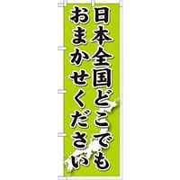 のぼり旗 日本全国どこでもおまかせください (GNB-1612)