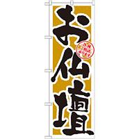 のぼり旗 お仏壇 (GNB-1613)