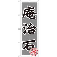 のぼり旗 庵治石 (GNB-1616)