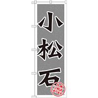 のぼり旗 小松石 (GNB-1617)