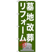 のぼり旗 墓地改葬リフォーム (GNB-1623)