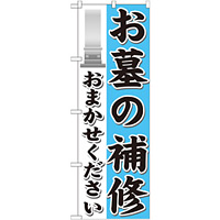 のぼり旗 お墓の補修 (GNB-1624)