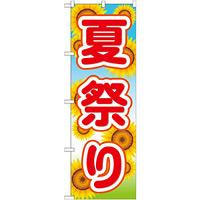 のぼり旗 夏祭り (GNB-1645)