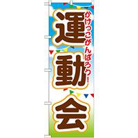 のぼり旗 運動会 (GNB-1649)