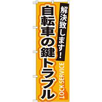 のぼり旗 自転車の鍵トラブル (GNB-165)