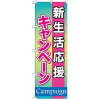 のぼり旗 新生活応援キャンペーン (GNB-1650)