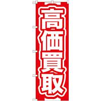 のぼり旗 高価買取 赤 (GNB-166)