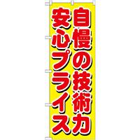 のぼり旗 自慢の技術力 安心プライス (GNB-1660)