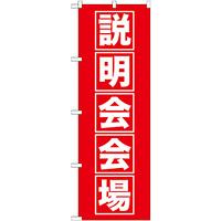 のぼり旗 説明会会場 (GNB-1663)