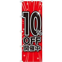 のぼり旗 10%OFF開催中 (GNB-1668)