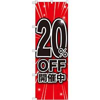 のぼり旗 20%OFF開催中 (GNB-1669)