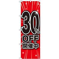 のぼり旗 30%OFF開催中 (GNB-1670)