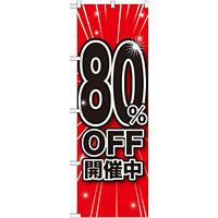 のぼり旗 80%OFF開催中 (GNB-1675)