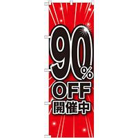 のぼり旗 90%OFF開催中 (GNB-1676)