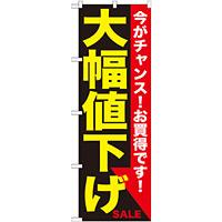 のぼり旗 大幅値下げ 黄 (GNB-1679)