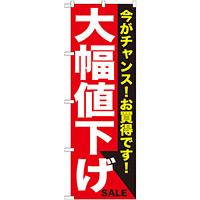 のぼり旗 大幅値下げ 白 (GNB-1680)