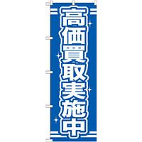 のぼり旗 高価買取実施中 (GNB-169)
