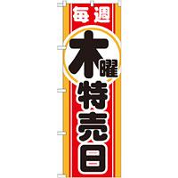 のぼり旗 毎週木曜特売日 (GNB-1693)