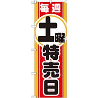 のぼり旗 毎週土曜特売日 (GNB-1695)