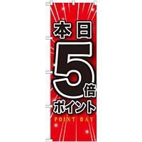 のぼり旗 本日5倍ポイント (GNB-1699)